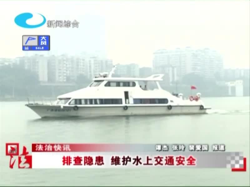 排查隐患 维护水上交通安全
