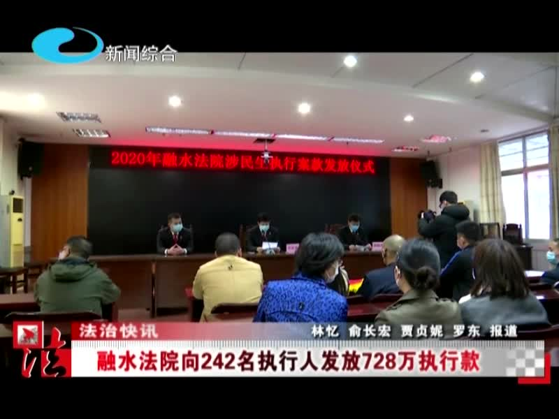 融水法院向242名执行人发放728万执行款