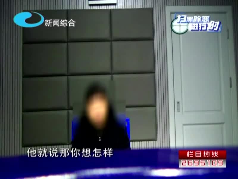 涉恶团伙落网记  警方展开调查  9人涉恶团伙被一网打尽