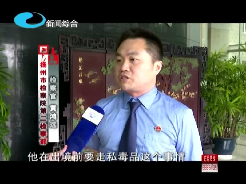 """夹带""""藏冰""""近3公斤 """"毒王""""在扬州落网"""