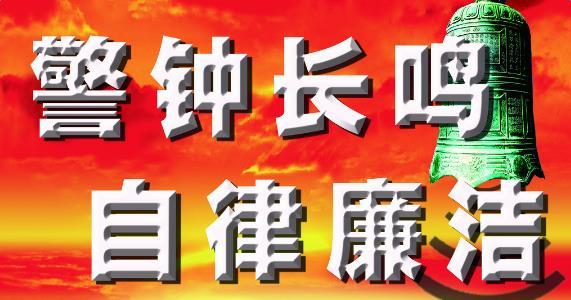 【警示】鹿寨县教育局原局长刘湘文严重违纪 忘初心敛财