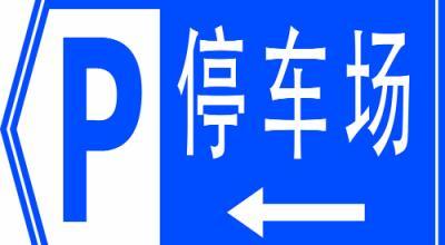 我市获准发行城市停车场专项债券 为广西首例