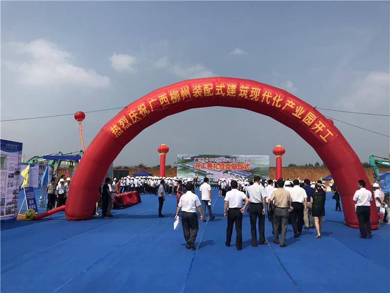 柳州建设全区最强装配式建筑产业园 打造千亿元产业