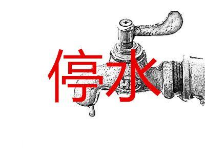 【停水公告】因管道漏水,柳石路、九头山路抢修停水