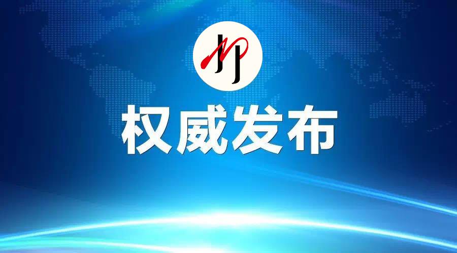 【权威发布】梁旭辉任中共柳州市委副书记