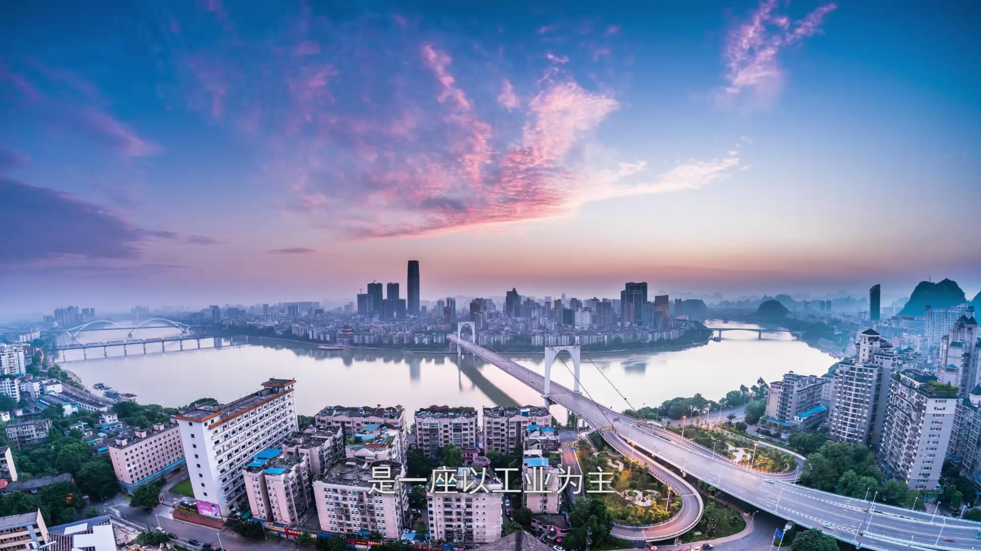 【视频】柳州走出一条特色新型城镇化发展之路