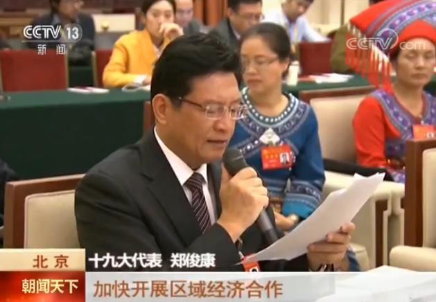 央视《朝闻天下》报道郑俊康在媒体开放日活动中讲话