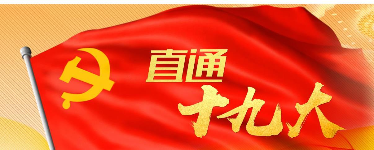 中华民族永续发展的千年大计——十九大代表热议生态文明建设
