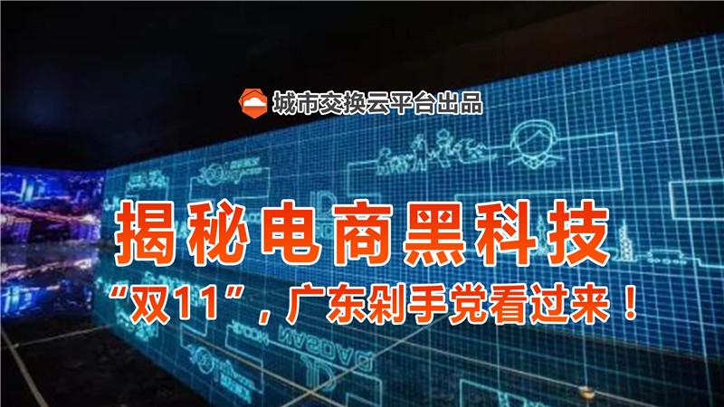 """【直播预告】揭秘电商黑科技 """"双11""""剁手党看过来"""