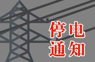 【提醒】明天柳长路、潭中西路、雒容镇计划停电