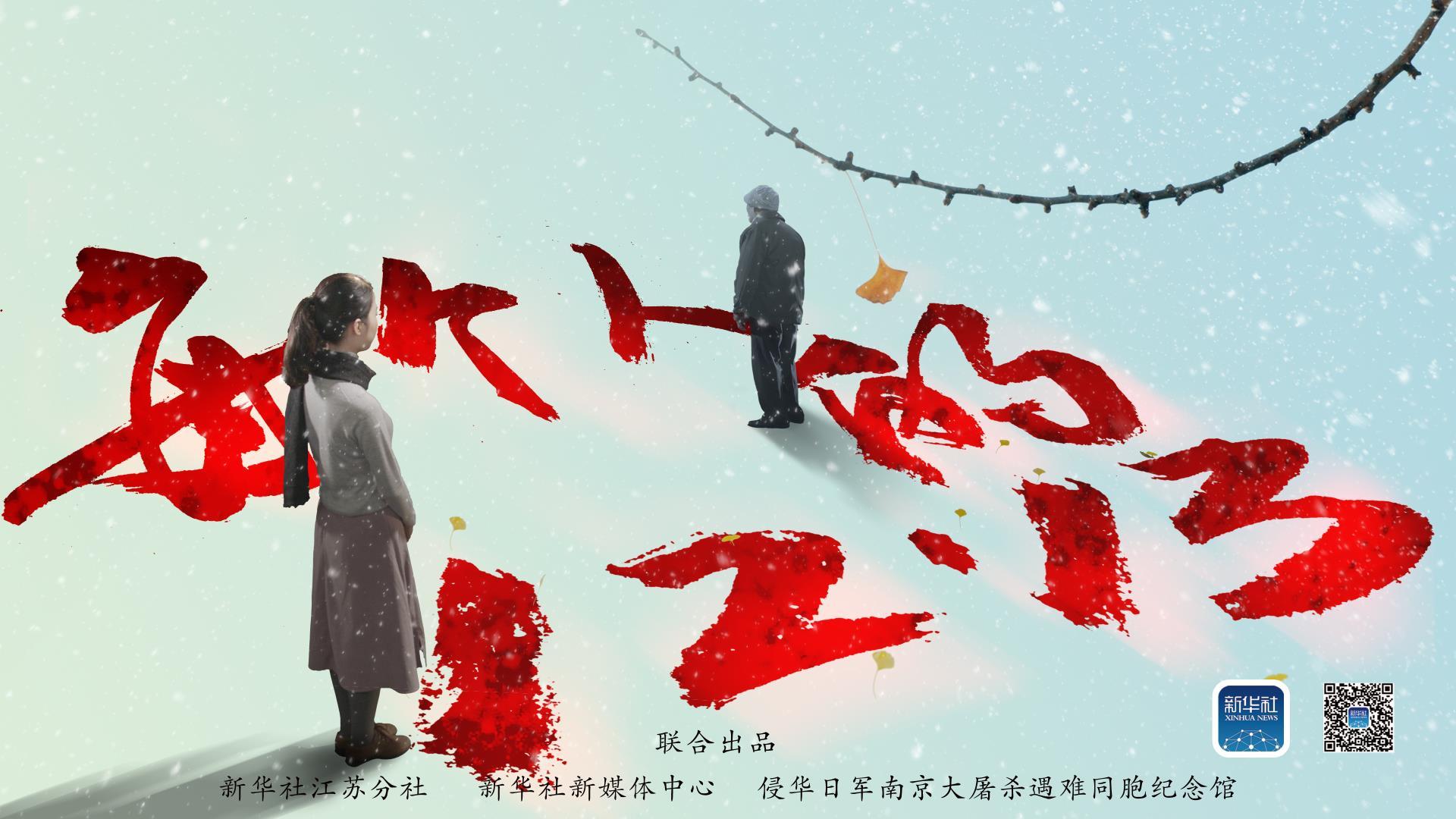 """微电影《每个人的""""12·13""""》纪念遇难同胞 守护共同记忆"""