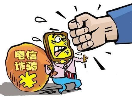 最高检:对电信网络诈骗犯罪一律依法快捕快诉