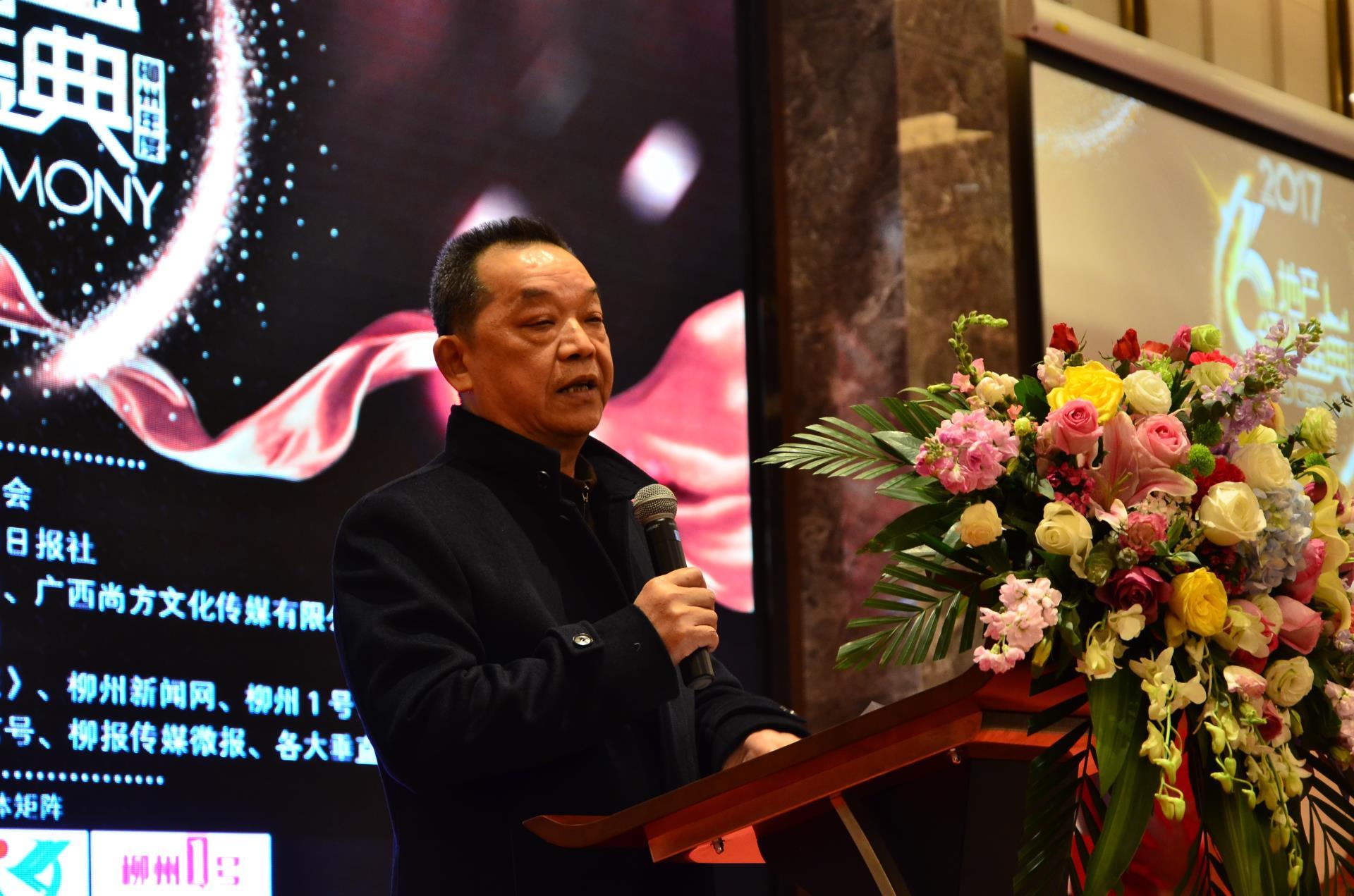 2017(第六届)柳州地产颁奖盛典盛大揭榜