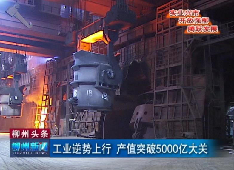 【突围】柳州工业逆势上行 年工业总产值突破5000亿大关