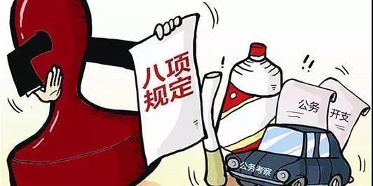自治区纪委发出通知:元旦春节党员干部这些事莫要做!