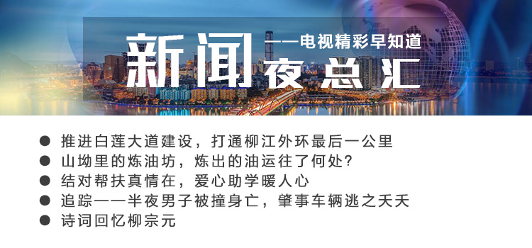 新闻夜总汇(12月7日)|电视精彩早知道