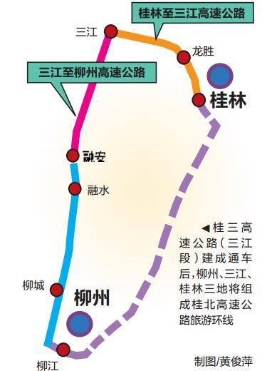 """桂三高速三江段""""五一""""或通车 桂北游形成高速环线"""