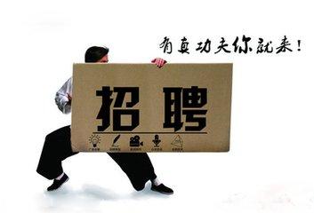"""本周六""""春风行动""""专场招聘 三千岗位任你选"""