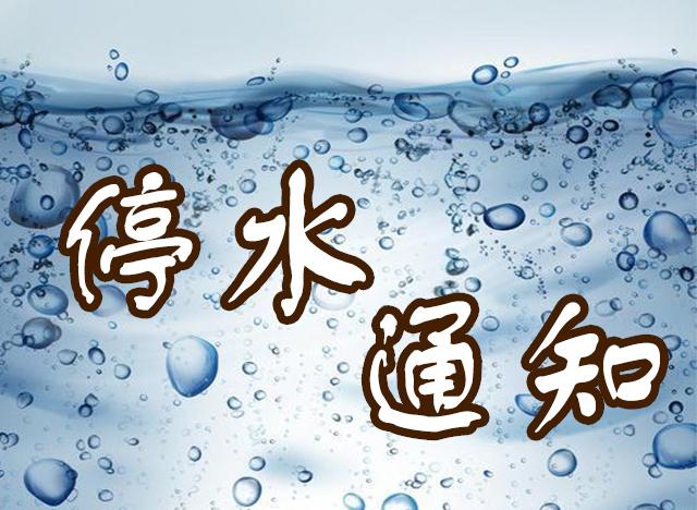 【提醒】明天沿江东路绿化用水计划停水