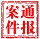 受贿40万!柳城县国土局原局长曾广海获刑三年半