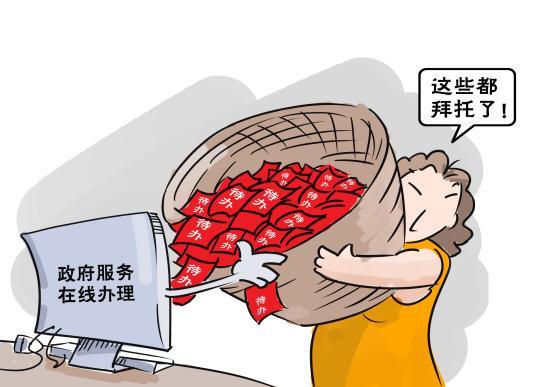 """广西打造""""网上政府"""" 要建一体化网上政务服务平台"""