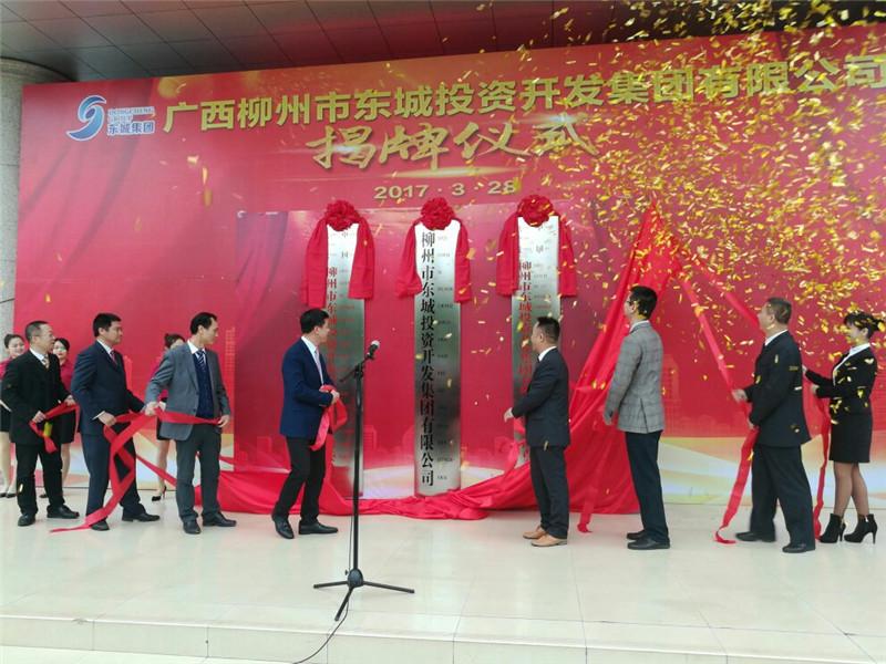 策马扬鞭,高歌猛进 柳州东城集团今日正式揭牌!