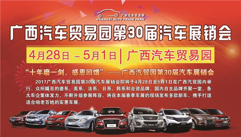 【十年磨一剑,感恩回馈】广西汽贸园第30届汽车展销会