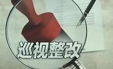 广西7个单位党组织根据巡视组反馈违规消费等问题进行整改