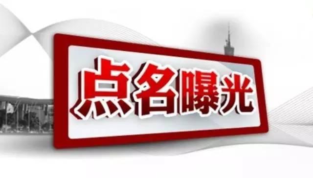 【点名曝光】柳州市体育局三名党员干部接受组织审查