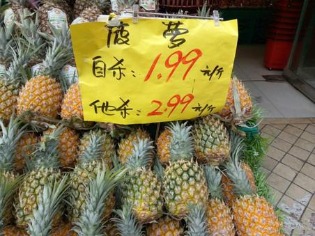 【瓜皮带你啃新闻】买菠萝你是要自杀,还是他杀?