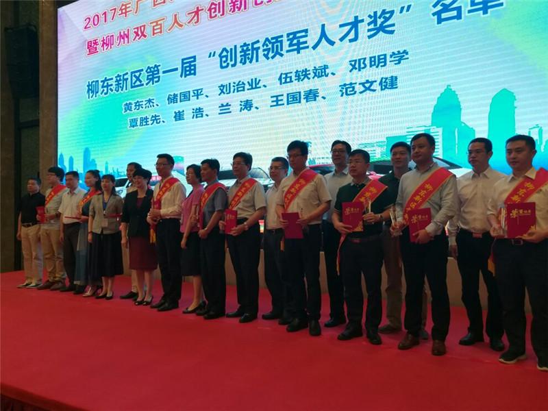 每人五万元 十位柳东新区创新领军人才获奖励