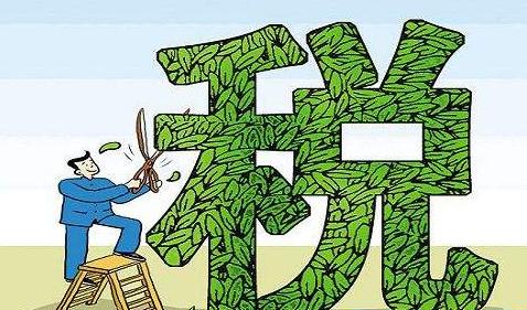 【新变化】财政部:自7月1日起取消13%的增值税税率