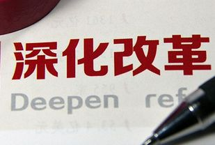 习近平主持召开中央全面深化改革领导小组第三十六次会议