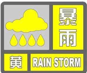 【暴雨黄色预警】预计6小时内城区将有强降雨