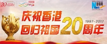 殷殷关怀暖香江 高瞻远瞩展未来——党的十八大以来以习近平同志为核心的党中央关心香港发展纪实