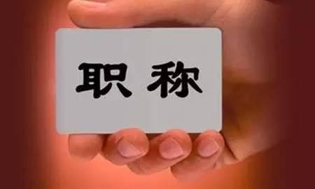 【新规】广西专业技术人员职称不与工资等待遇挂钩
