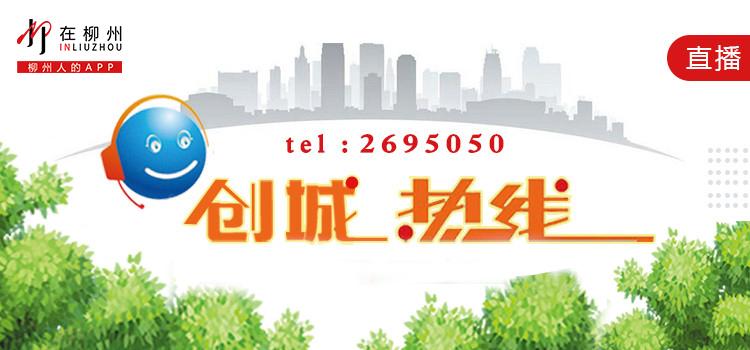 """柳州市城市管理信息中心主任与您""""面对面""""谈""""创城"""""""