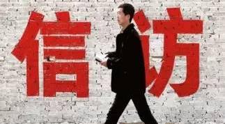 广西出台信访新规 领导干部推诿扯皮、瞒报谎报或被免职