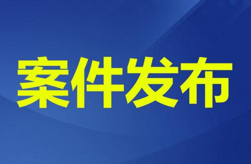 广西地质环境监测总站柳州站原站长谢应强涉嫌贪污被检察院立案侦查
