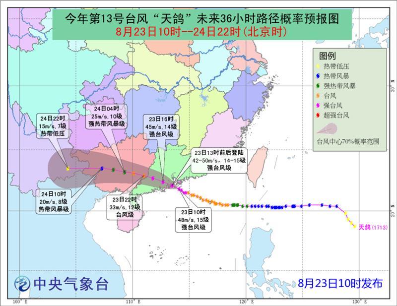 """""""天鸽""""今晚进广西 中央气象台启动重大气象灾害Ⅱ级响应"""