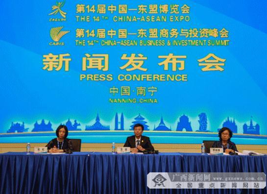 第14届中国—东盟博览会、商务与投资峰会闭幕