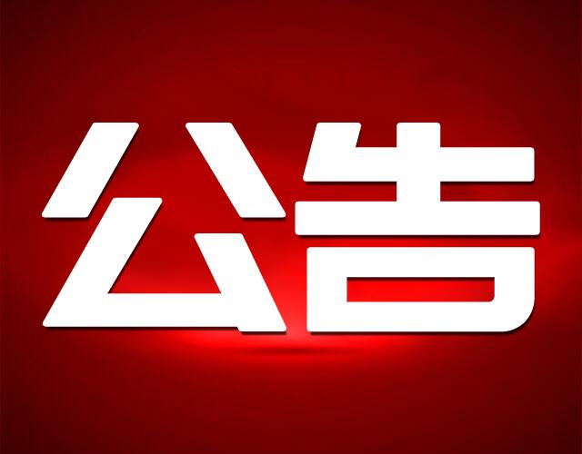 柳州市第十四届人民代表大会第三次会议公告(第一号)