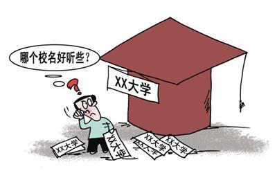 46所高校申报改名!广西有4所,有你的母校吗?