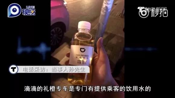 滴滴又出事了!乘客在专车里喝到瓶装尿,滴滴这样说……