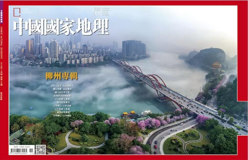 《中国国家地理》柳州专辑下月发行,封面请你来决定!
