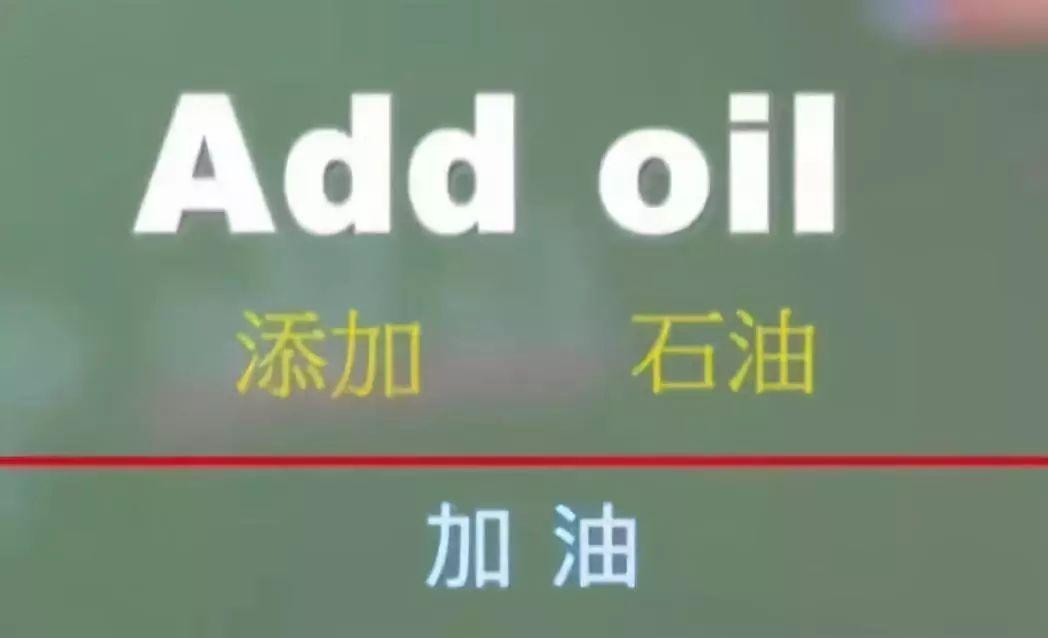 """Add oil(加油)""被收入牛津词典,网友们开始才思泉涌了……"