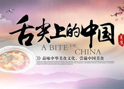 """《舌尖上的中国》第三季昨晚开播 600万""""吃货""""已上线"""