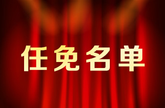 柳州市人民代表大会常务委员会任免职名单