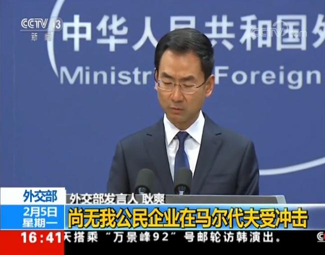 外交部提醒中国公民暂勿前往马尔代夫