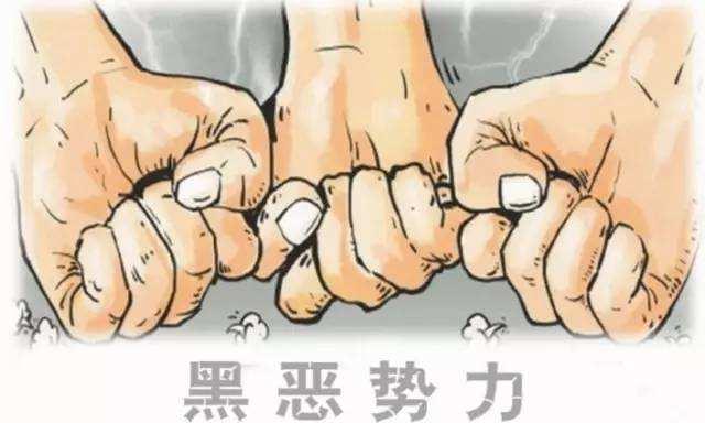 """扫黑除恶 四部门联合发布""""最后通牒""""!"""